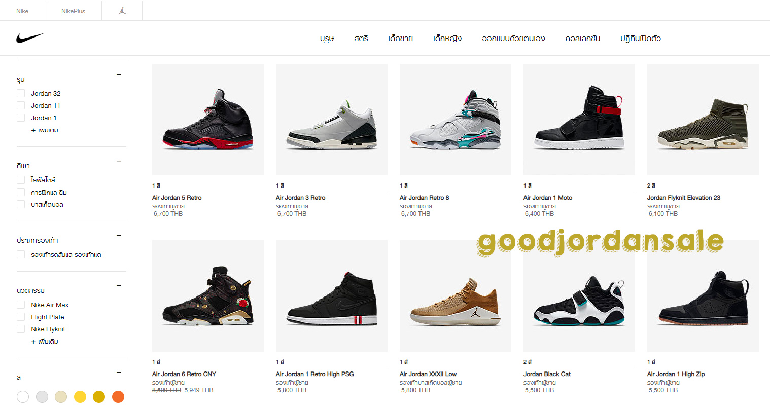 nike online store thailand